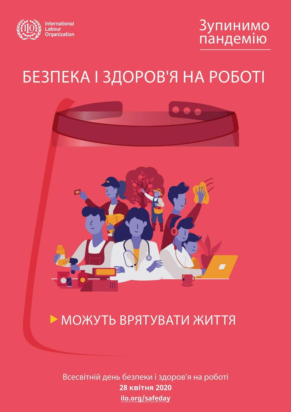 Відзначення Дня охорони праці