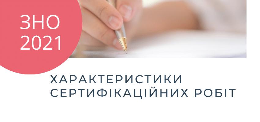 Характеристики сертифікаційних робіт