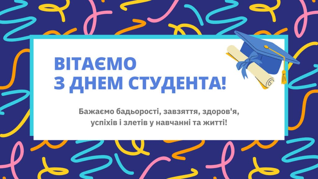 День студента – 2020