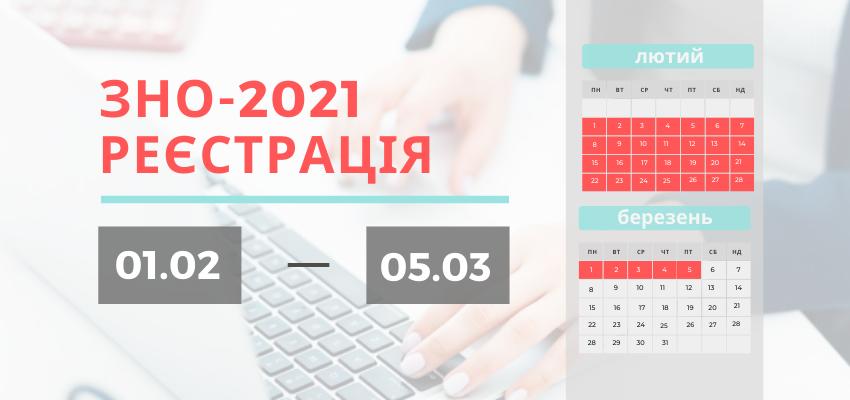Розпочалася реєстрація на ЗНО-2021